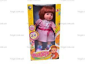 Интерактивная кукла на роликах, 9403, магазин игрушек