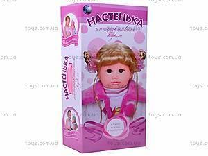Интерактивная кукла «Настенька», MY007, купить
