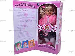 Интерактивная кукла «Настенька», MY007, фото