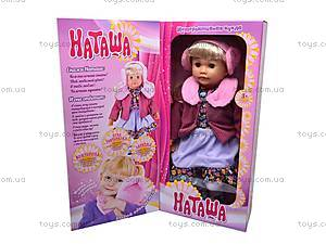 Интерактивная кукла «Наташа», MY071