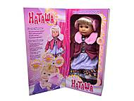 Интерактивная кукла «Наташа», MY071, отзывы