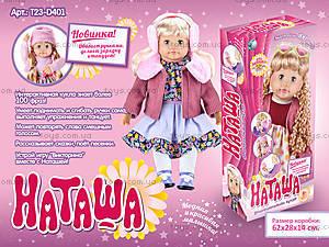 Интерактивная кукла «Наташа», MY071, игрушки