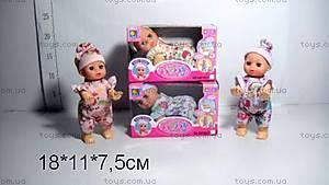 Интерактивная кукла-пупс, XMY8031