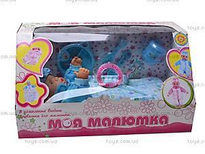 Интерактивная кукла-пупс «Моя малютка», 10038, детские игрушки