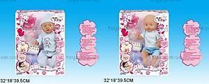 Интерактивная кукла-пупс с аксессуарами, 30621/5