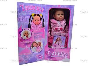 Интерактивная кукла «Танюша», MY043, отзывы