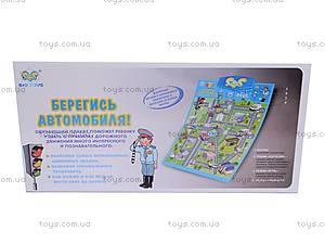 Интерактивный плакат «Берегись автомобиля», EH80032R, фото