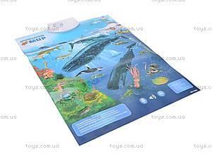 Интерактивный плакат «Подводный мир», 7096