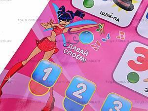 Интерактивный плакат Winx, 7002-1, фото
