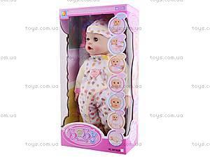 Интерактивный пупс Baby Lovely, XMY8029