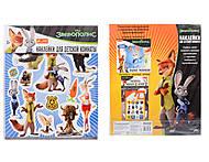 Интерьерные наклейки «Зверополис», 8858, купить игрушку