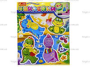 Интерьерные наклейки «Динозаврики», 8805, купить