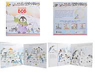 Детская книга «Історії про тварин: Пінгвіненя Боб», С699002У, купить