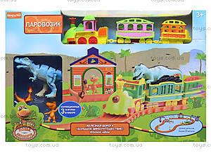 Железная дорога «Поезд Динозавров» с героями, 2207, отзывы