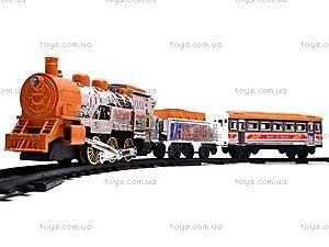 Железная детская дорога «Мой первый поезд», 0616, купить