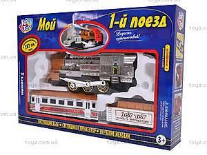 Железная детская дорога «Мой первый поезд», 0616, фото
