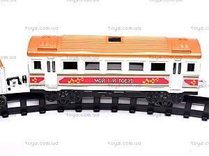 Железная детская дорога «Мой первый поезд», 0616, цена