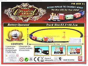 Железная дорога для детей Classical Train, 2408-1, детские игрушки