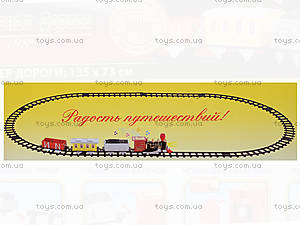 Железная дорога, 0606, купить