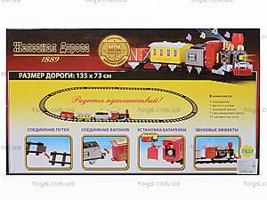 Железная дорога, 0606, игрушки