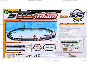 Детская железная дорога Speed Train, 3320АВ, магазин игрушек