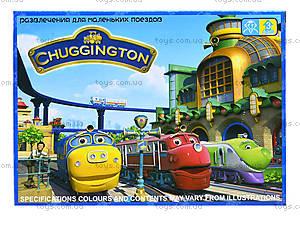 Железная дорога «Чаггингтон», 222-10B, отзывы