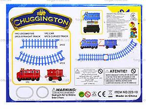 Железная дорога «Чаггингтон», 222-10B, цена