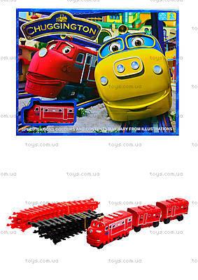 Игрушечная железная дорога «Чаггингтон: Веселые паровозики», 222-12B