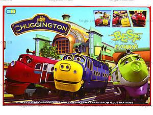 Детская железная дорога «Чаггингтон: Веселые паровозики», 222-16B, цена