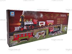 Железная дорога «Classical Train», 1102, купить