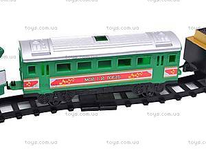 Железная дорога для детей «Мой первый поезд», 0618, купить