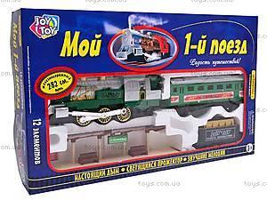 Железная дорога для детей «Мой первый поезд», 0618, фото