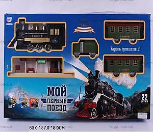 Железная дорога для малышей «Мой первый поезд», 0642