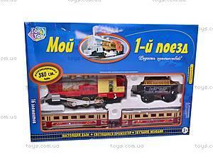 Игрушка ЖД «Мой первый поезд», 0615, цена