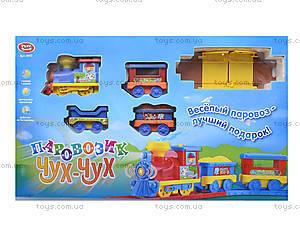 Железная дорога «Паровозик Чух-Чух», 0693, toys.com.ua
