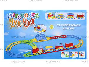 Железная дорога «Паровозик Чух-Чух», 0693, toys