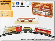 Железная дорога «Путешествие во времени» 12 элементов, K1106