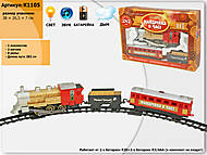 """Железная дорога """"Путешествия во времени"""" свет,звук,дым, K1105(K1108), цена"""