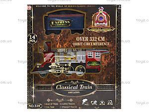 Железная дорога с музыкальным и световым эффектом, 129, магазин игрушек