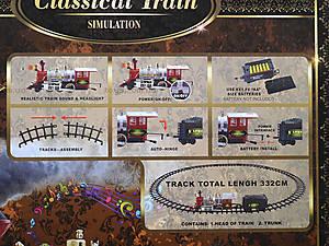 Железная дорога с музыкальным и световым эффектом, 129, toys.com.ua