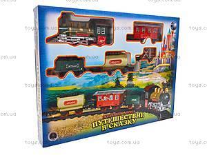 Железная дорога «Сказочное путешествие», 1219, игрушки