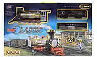 Железная дорога, со светом, дымом, V8803, купить