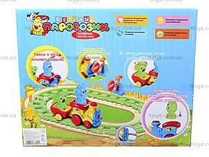 Железная дорога «Веселый паровозик», 65123, игрушки