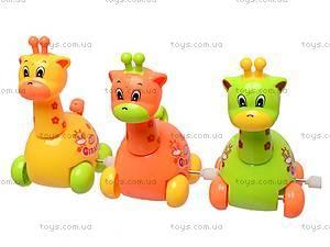 Животное заводное «Жираф», YS006A