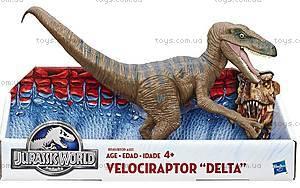 Игрушечный динозавр Мира Юрского Периода из серии «Титаны», B1139