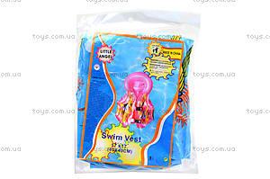 Жилет для плавания «Океан», TS-1150-3, цена