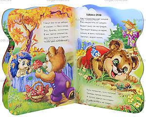 Жили-были зверята «Медвежонок Топа», А597003Р, фото