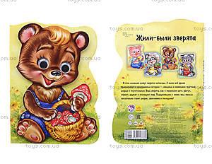 Жили-были зверята «Медвежонок Топа», А597003Р