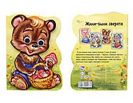 Жили-были зверята «Медвежонок Топа», А597003Р, отзывы