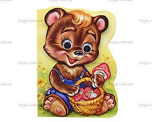 Жили-были зверята «Медвежонок Топа», А597003Р, цена